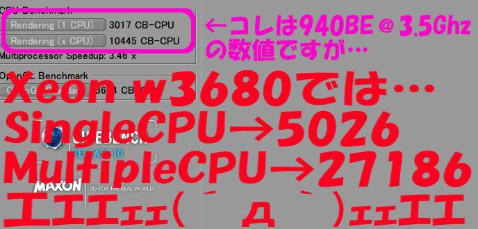 CINEBENCH Xeon w3680VS940BE