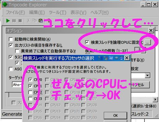 Tripcode Explorer(通称TX)クアッド設定