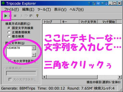 Tripcode Explorer(通称TX)使い方