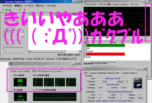 Tripcode Explorer(通称TX)開始