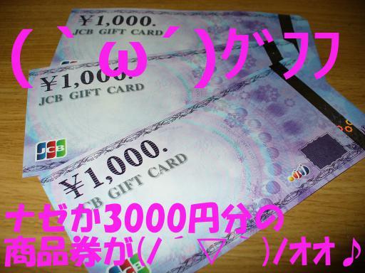 ナゼか3000円分の商品券が
