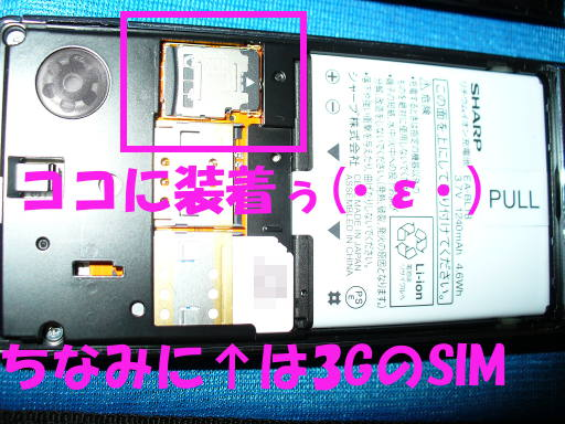 MicroSD装着っ