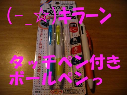 タッチペン付き ボールペンっ