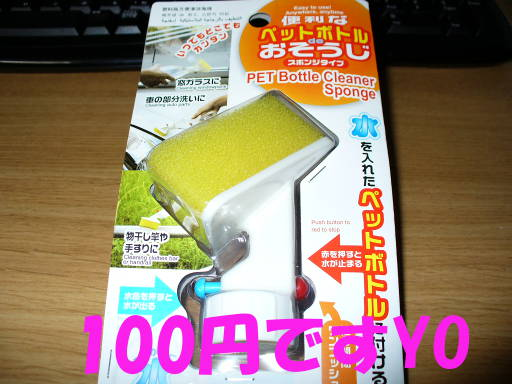 100円ですYO