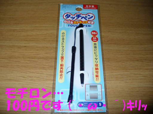 タッチペン100円です (`・ω・´)キリッ