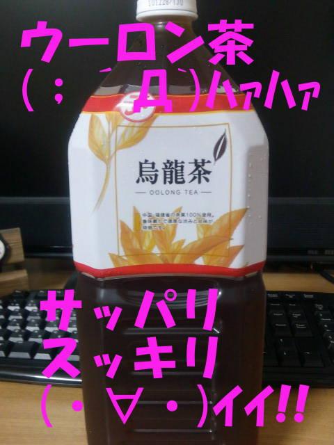 セブンの烏龍茶