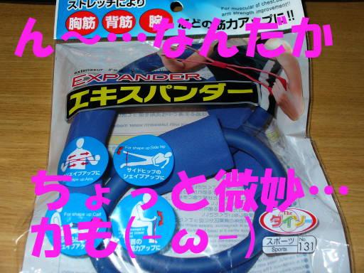 100円エキスパンダ