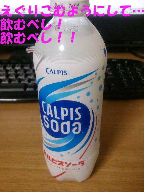 飲むべしカルピス