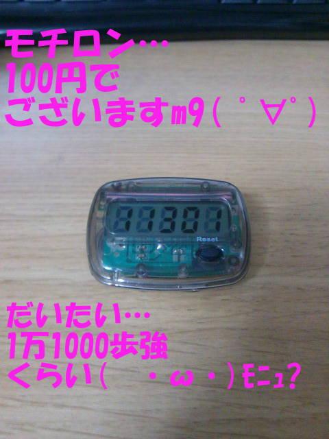 100円万歩計