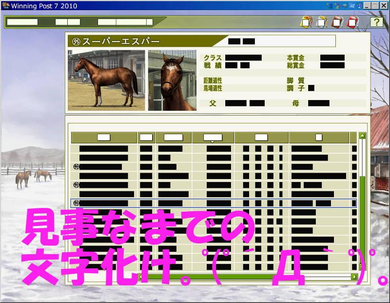 ウイポ2010 文字化け
