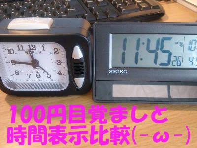 時間表示比較(-ω-)