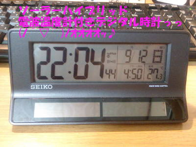 ソーラーハイブリッド時計ですYO