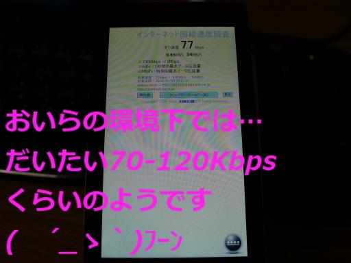 70-120KBPS.jpg