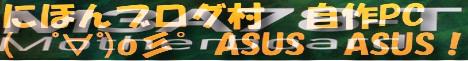 にほんブログ村 PC家電ブログ 自作PCへ