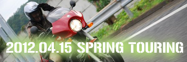 2012.04.15春のツーリング