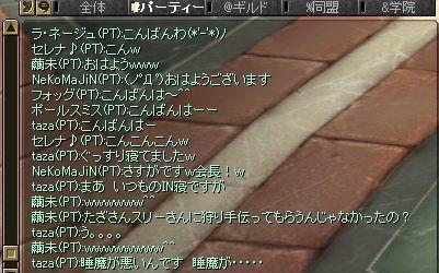SRO[2009-11-28 02-26-22]_49