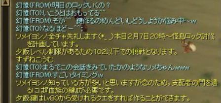 SRO[2010-02-07 00-23-47]_34