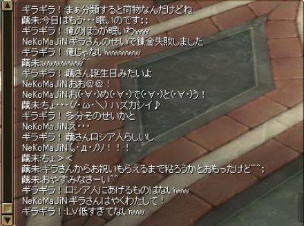 SRO[2010-02-10 04-20-14]_31