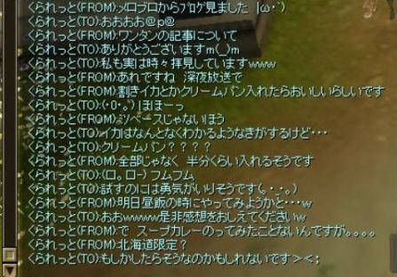 SRO[2010-02-28 00-49-30]_98