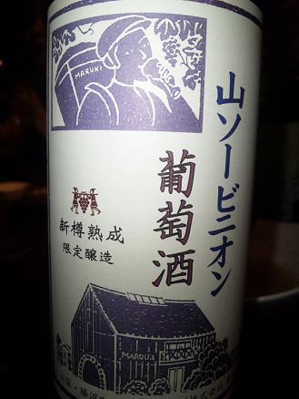 winekai yamasauvignon