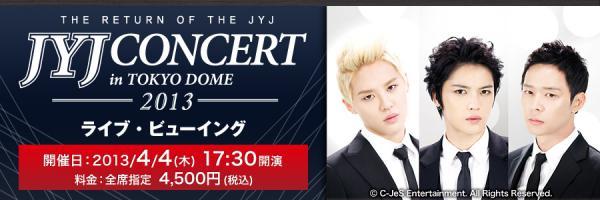 3月12日 JYJ2