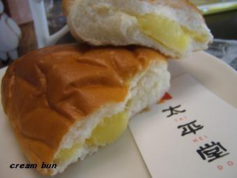 太平堂 クリームパン