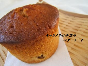 yokoyama キャラメルと洋梨のバターケーキ