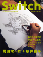 SWITCH vol.27 No.12表紙