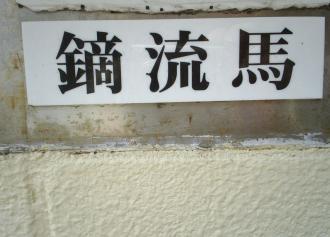 嫡流馬さんa(30%)