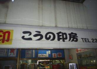 02 こうの印房 (36%)