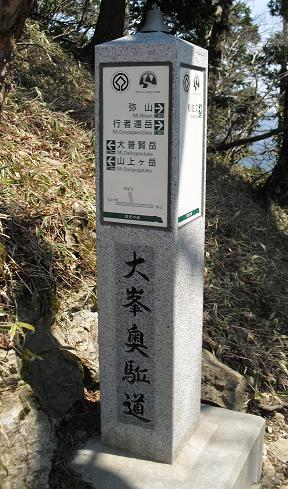 大峯奥駈道の石柱