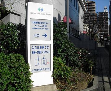 2 大阪国際交流センター