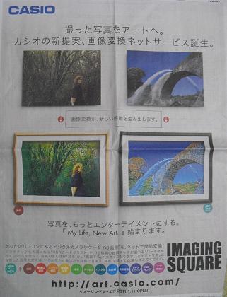 C社の新聞広告