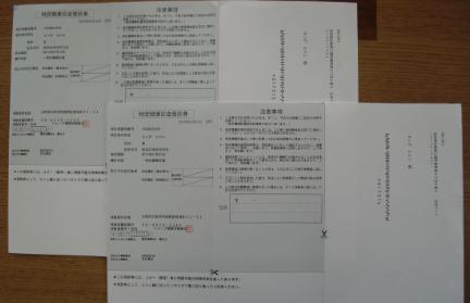 1 特定検診の受診券