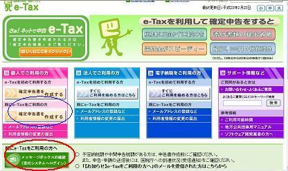 2 e-Taxトップ画面(縮)
