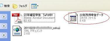 3 e-Tax申告データファイル(縮)