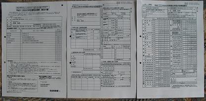 4 申告書送信票と内容確認票B