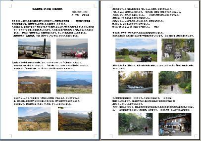 1 八ケ岳と夏沢鉱泉
