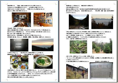 2 八ケ岳と夏沢鉱泉