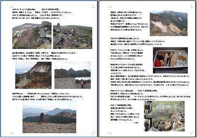 3 八ケ岳と夏沢鉱泉