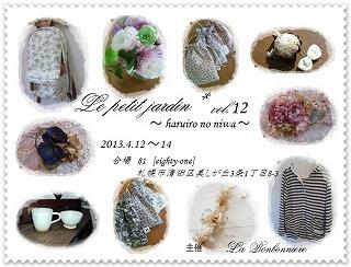 Le petit jardin 12