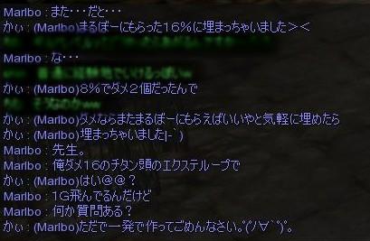 marubotonokaiwa1.jpg
