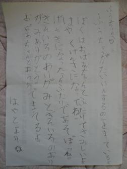 はやとからふぅやんへの手紙