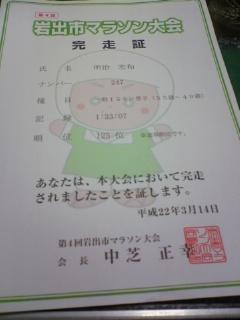 ブログ5 075
