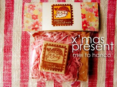 ☆2010クリスマス企画☆