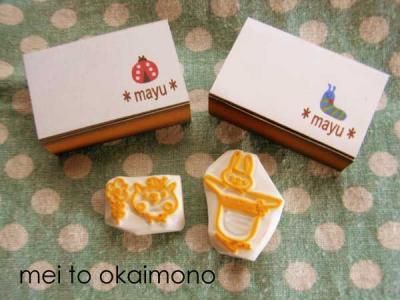 okaimono