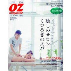 oz 表紙