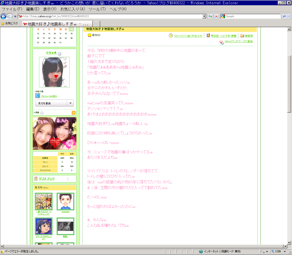 20110312094541.png