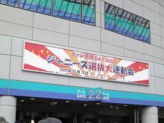 大運動会2