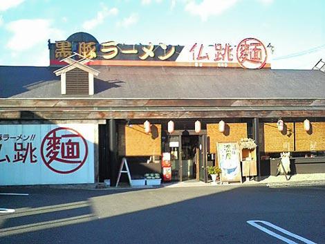 仏跳麺店舗